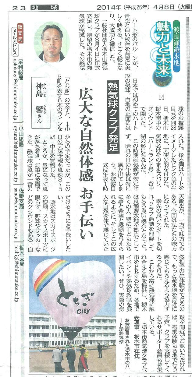 shimotuke20140408