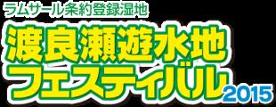 watafes_logo